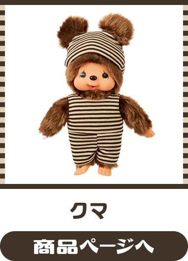 【当店限定】 ボーダースイムウェア クマ Sサイズ