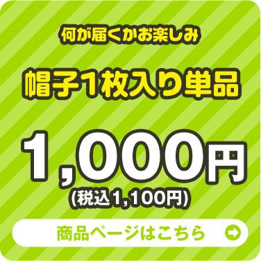単品 帽子コレクション第1弾 -どうぶつ- Sサイズ1枚入り1パック 1,000円+税