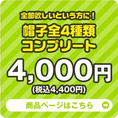 セット 帽子コレクション第1弾 -どうぶつ- Sサイズ全4種類コンプリートパック 4,000円+税