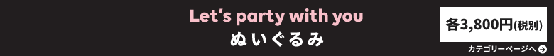 BT21 Let's party with you ぬいぐるみ