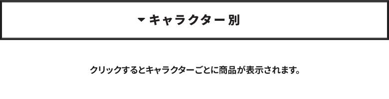 BT21 キャラクター別