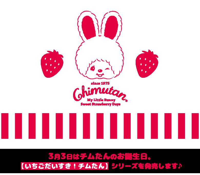 3月3日はチムたんのお誕生日。いちごだいすき!チムたんシリーズを発売します。