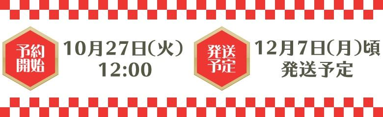 干支丑モンチッチ&ベビチッチ 予約開始10月27日(火)12:00 発送予定12月7日(月)頃