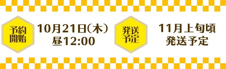 干支寅モンチッチ&ベビチッチ 予約開始10月21日(木)昼12:00 発送予定11月上旬