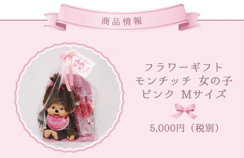 フラワーギフト モンチッチ 女の子 ピンク Mサイズ