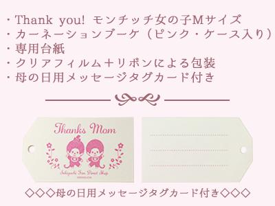 商品の特長と母の日用メッセージタグカード