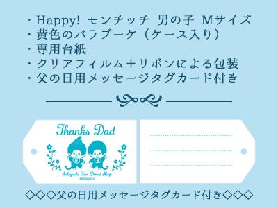 商品の特長と父の日用メッセージタグカード