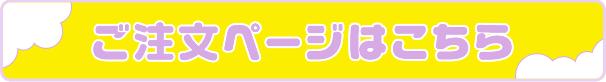 フラワーギフト2020 モンチッチくん イエロー Sサイズ 商品ページへ