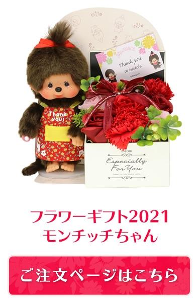フラワーギフト2021 モンチッチちゃん 商品ページへ