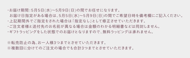 フラワーギフト2021 モンチッチちゃん ご購入の注意事項