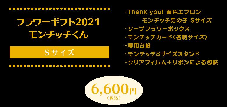 フラワーギフト2021 モンチッチくん 商品内容