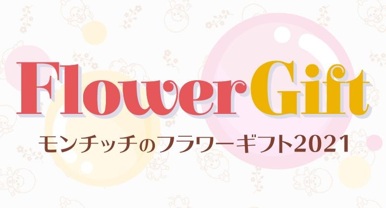 モンチッチ フラワーギフト2021 ロゴ
