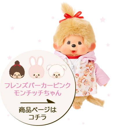 フレンズパーカー ピンク モンチッチ 女の子 Mサイズ 4,000円(税別) 商品詳細情報