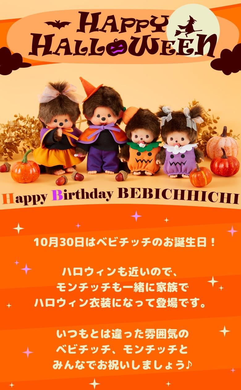 HAPPY HALLOWEEN 10月30日はベビチッチのお誕生日!モンチッチとベビチッチがハロウィン衣装になって登場です。