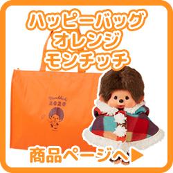 ハッピーバッグ2020 オレンジ 商品ページへ