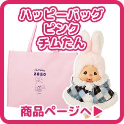 ハッピーバッグ2020 ピンク 商品ページへ