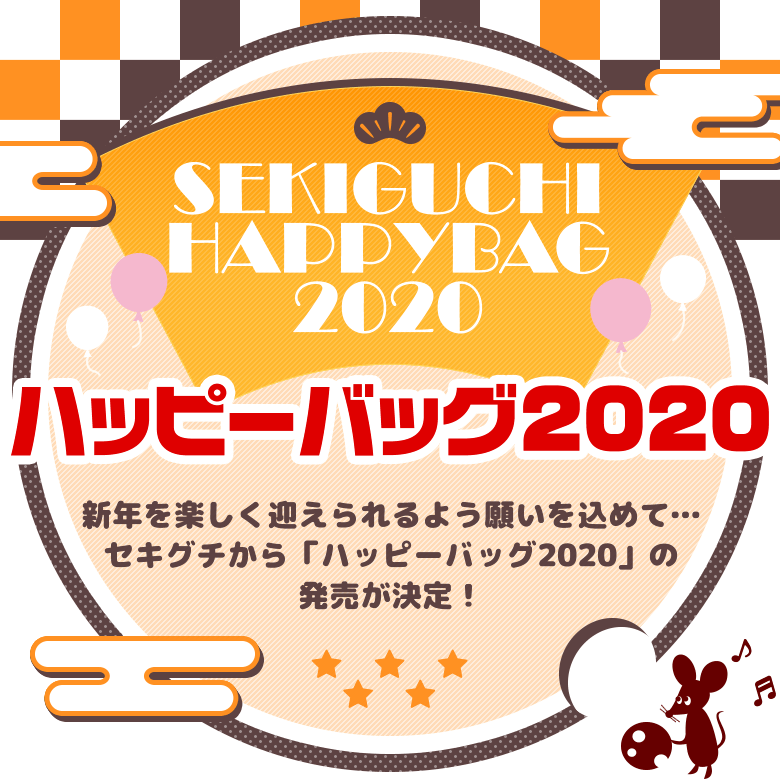 SFDS限定 ハッピーバッグ2020