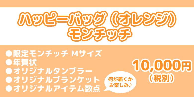 SFDS限定 ハッピーバッグ2020 オレンジ 商品情報