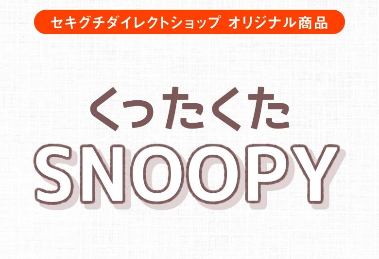 セキグチダイレクトショップ オリジナル商品 くったくたSNOOPY