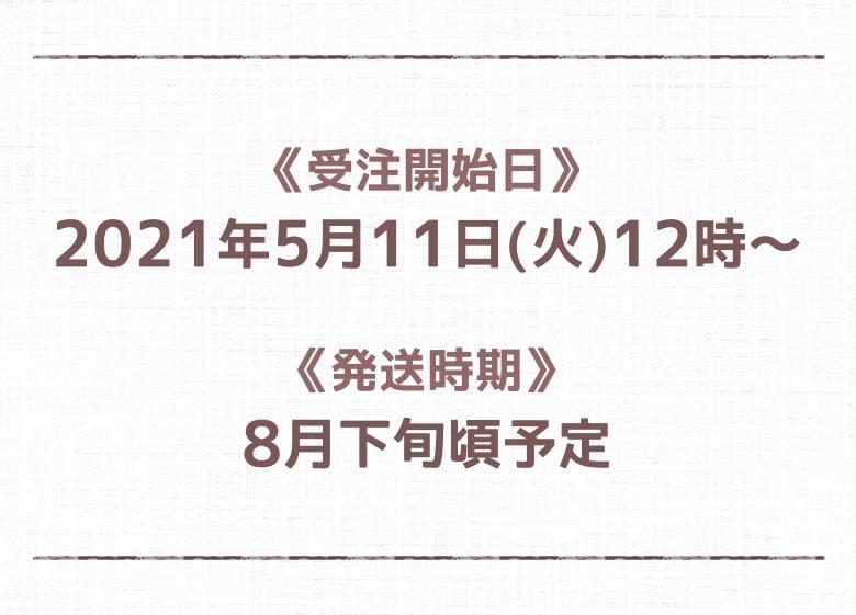 くったくたSNOOPY 受注開始日:2021年5月11日(火)12時〜 発送時期:7月下旬頃予定