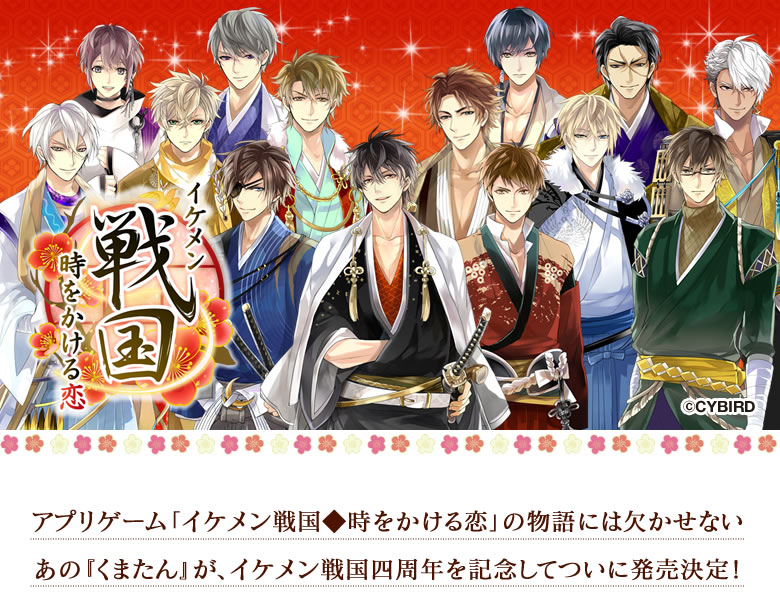 アプリゲーム「イケメン戦国◆時をかける恋」の物語には欠かせないあの『くまたん』が、イケメン戦国四周年を記念してついに発売決定!