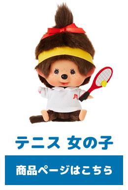 レッツ!スポーツモンチッチ テニス 女の子