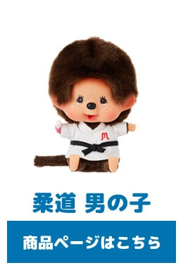 レッツ!スポーツモンチッチ 柔道 男の子
