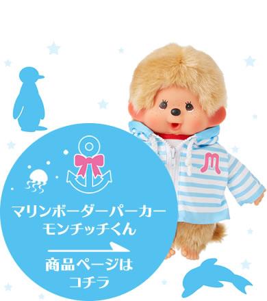 マリンボーダーパーカー モンチッチ 男の子 Mサイズ 4,000円(税別) 商品詳細情報