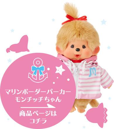 マリンボーダーパーカー モンチッチ 女の子 Mサイズ 4,000円(税別) 商品詳細情報