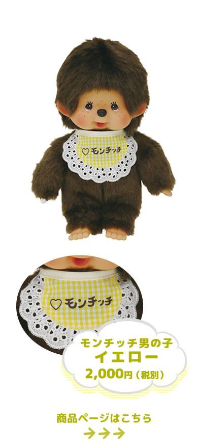 モンチッチ男の子 イエロー Sサイズ 2,000円(税別) 商品詳細情報