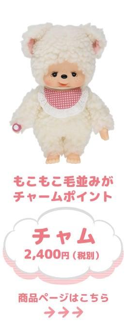 モンチッチフレンズ チャム Sサイズ 2,400円(税別) 商品詳細情報