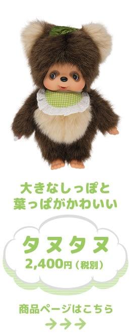 モンチッチフレンズ タヌタヌ Sサイズ 2,400円(税別) 商品詳細情報