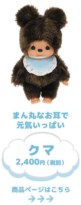 モンチッチフレンズ クマ Sサイズ 2,400円(税別) 商品詳細情報