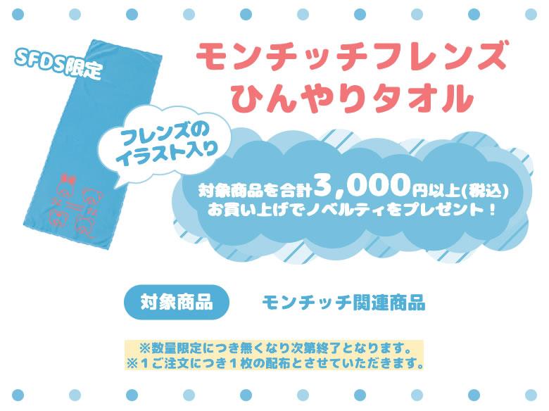 SFDS限定 モンチッチフレンズひんやりタオル 対象商品合計3,000円以上(税込)のお買い上げでプレゼント!
