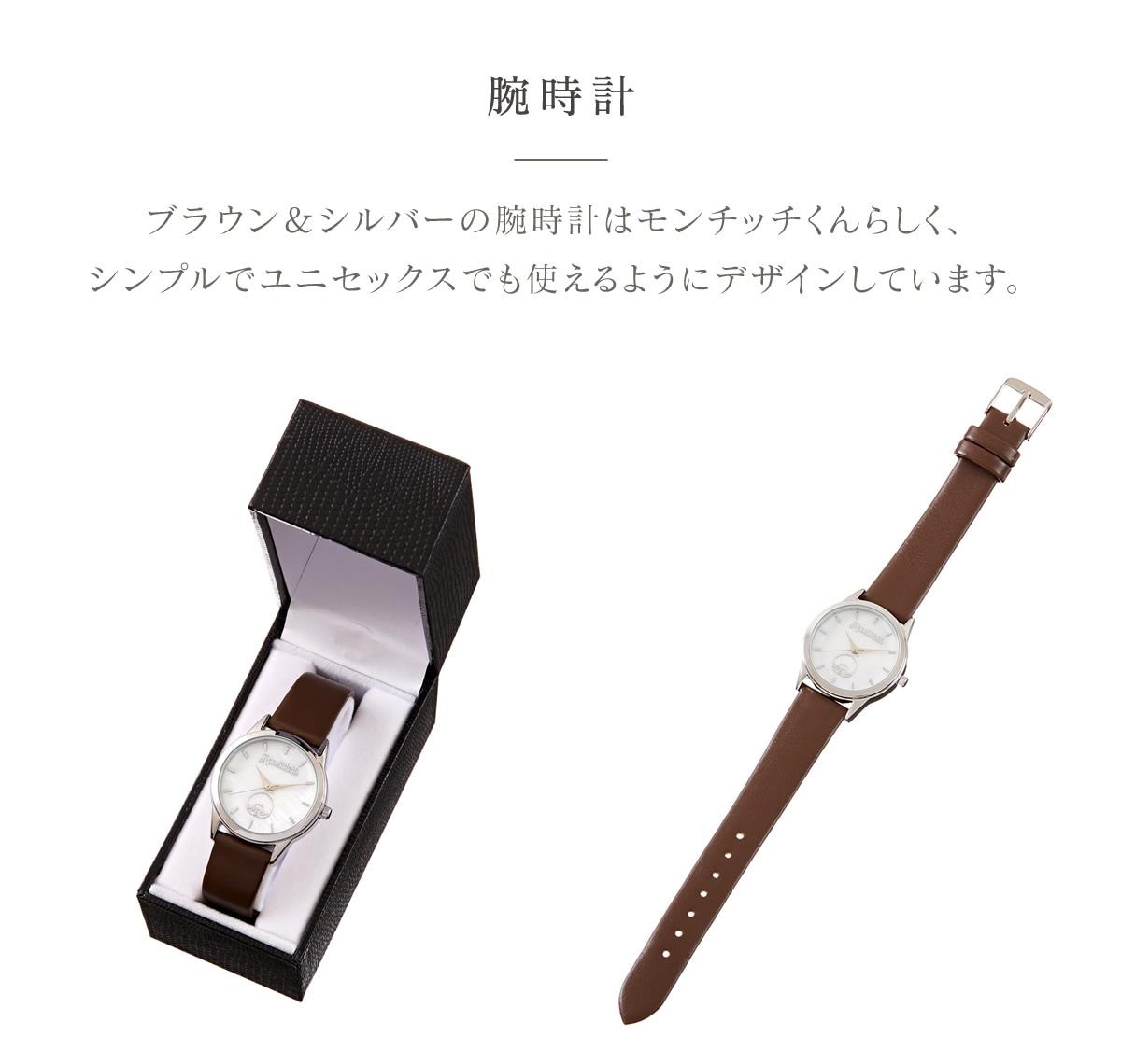 ブラウン&シルバーの腕時計はモンチッチくんらしく、シンプルでユニセックスでも使えるようにデザインしています。