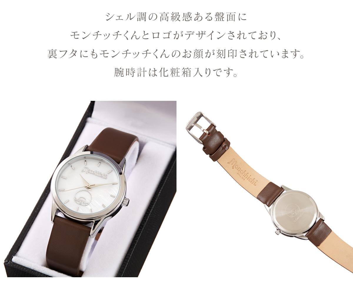 シェル調の高級感ある盤面にモンチッチくんとロゴがデザインされており、裏フタにもモンチッチくんのお顔が刻印されています。腕時計は化粧箱入りです。