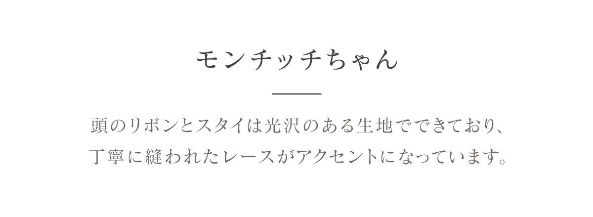 モンチッチちゃん 腕時計セット(ホワイト&ピンクゴールド) 14