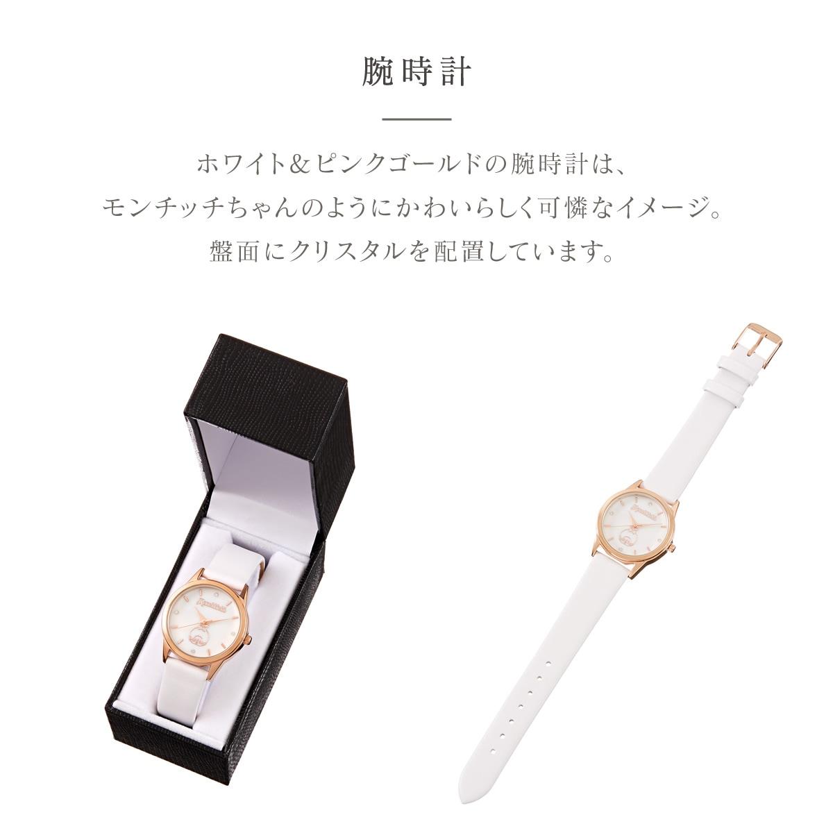 ホワイト&ピンクゴールドの腕時計は、モンチッチちゃんのようにかわいらしく可憐なイメージ。盤面にクリスタルを配置しています。