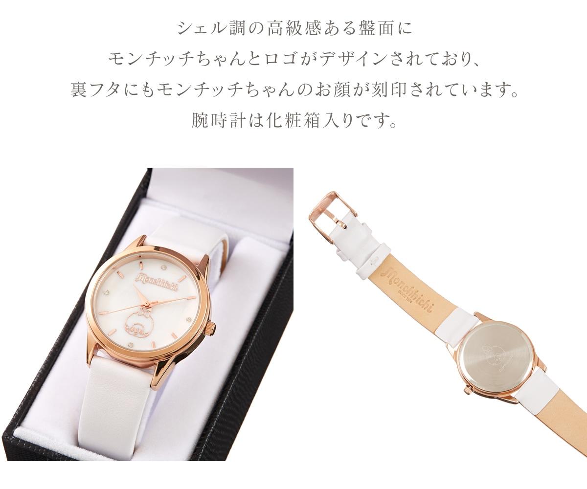 シェル調の高級感ある盤面にモンチッチちゃんとロゴがデザインされており、裏フタにもモンチッチちゃんのお顔が刻印されています。腕時計は化粧箱入りです。
