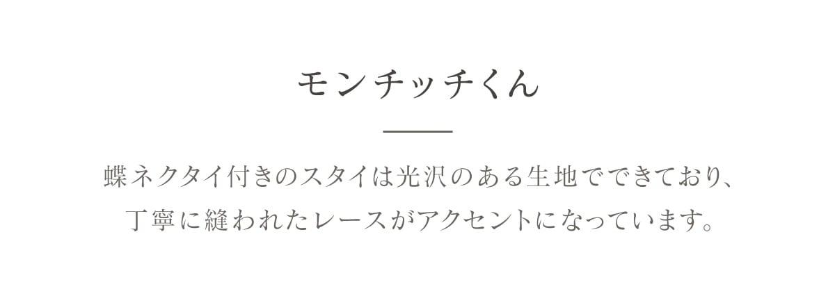 モンチッチくん 腕時計セット(ブラウン&シルバー) 7