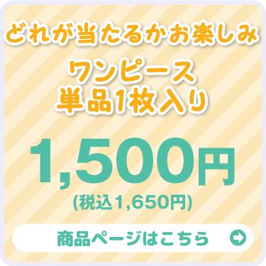 単品 ワンピースコレクション第1弾 Mサイズ1枚入り 1,500円+税