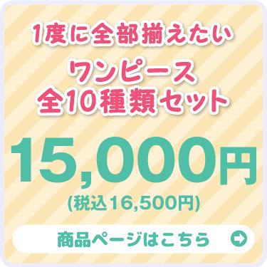 セット ワンピースコレクション第1弾 Mサイズ全10種類セット 15,000円+税