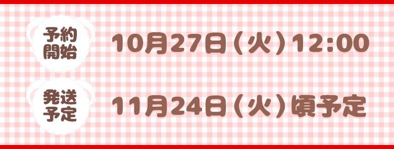 もこもこチャムず 予約開始10月27日(火)12:00 発送予定11月24日(火)頃予定