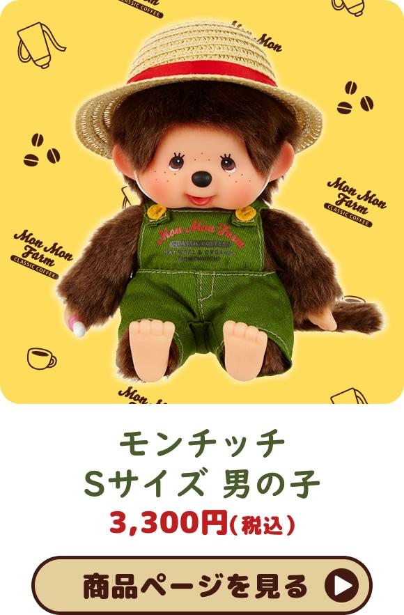 Mon Mon Farm コーヒー モンチッチ Sサイズ 男の子