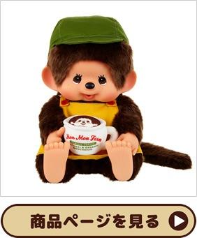 【オフィシャルショップ限定】Mon Mon Farm コーヒー モンチッチ やわらかL 男の子