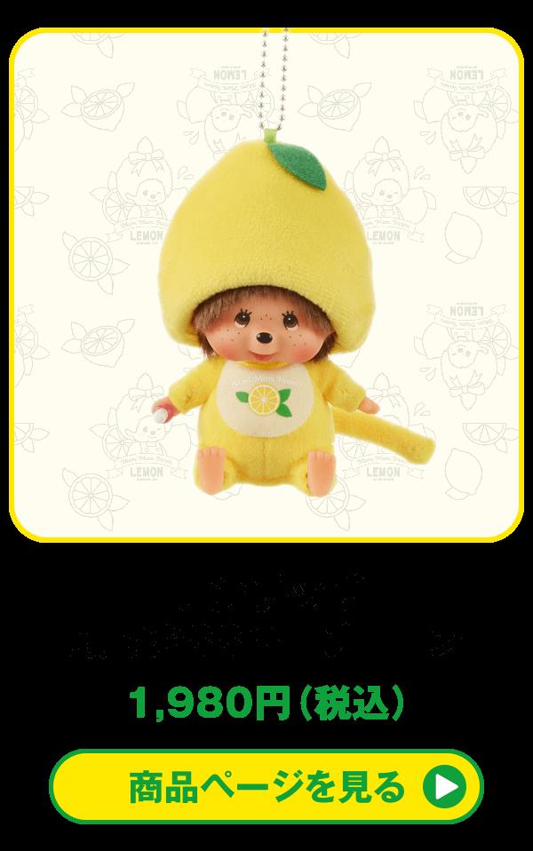Mon Mon Farm レモン モンチッチ 顔でかSSキーチェーン 男の子 商品ページを見る