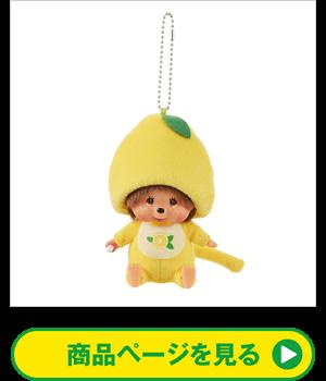 Mon Mon Farm レモン モンチッチ 顔でかSSキーチェーン 男の子