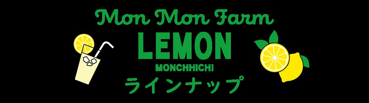 Mon Mon Farm LEMON ラインアップ