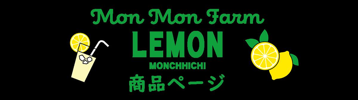 Mon Mon Farm LEMON 商品ページ