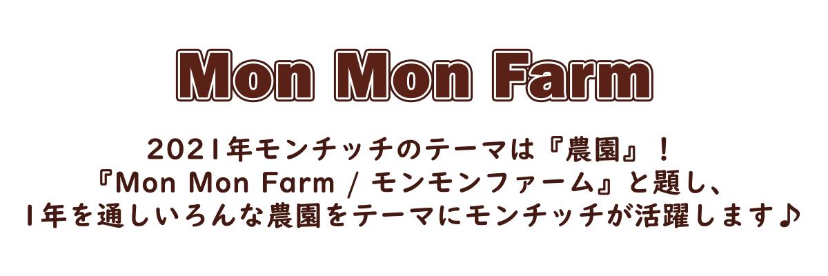Mon Mon Farm